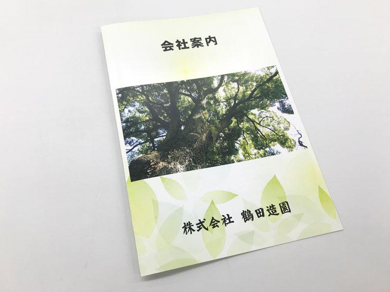 写真:鶴田様パンフレット(表)