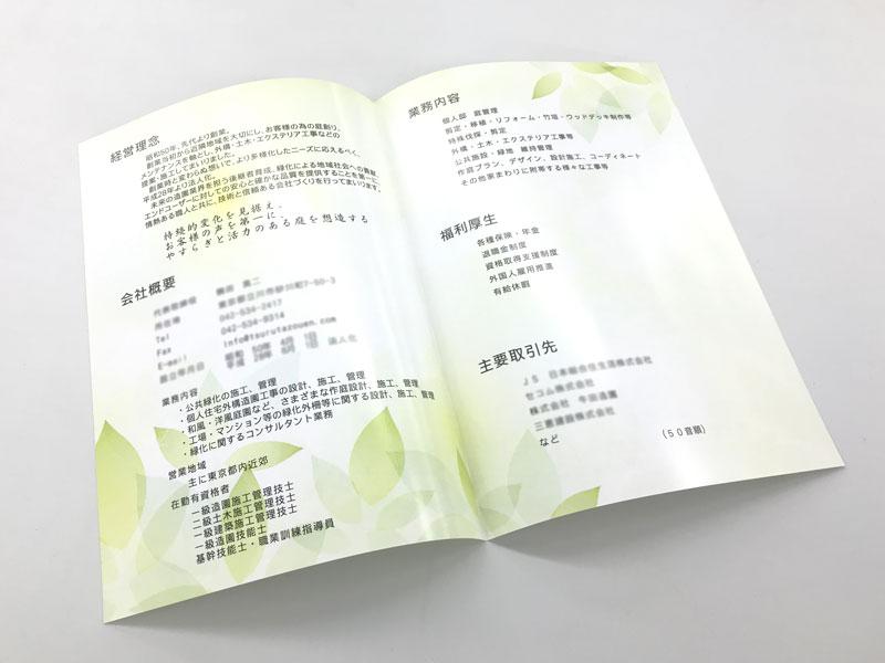 写真:鶴田様パンフレット(裏)