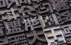 印刷の歴史とオフセット印刷