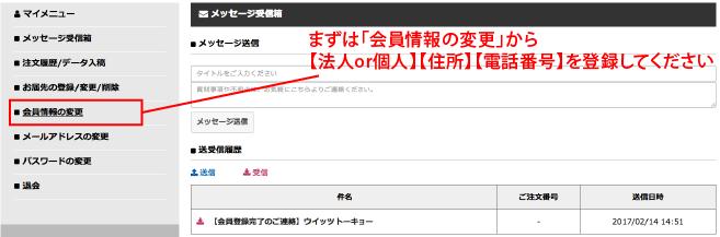 新規入会フォーム画面3