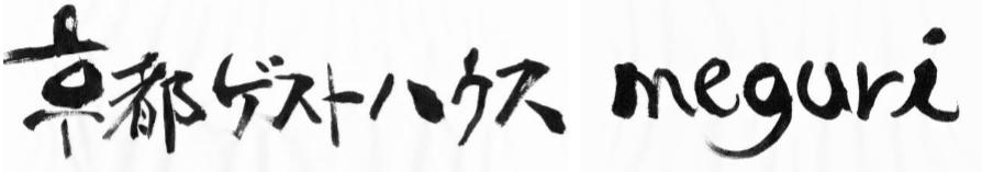 京都ゲストハウスmeguri様 ロゴ