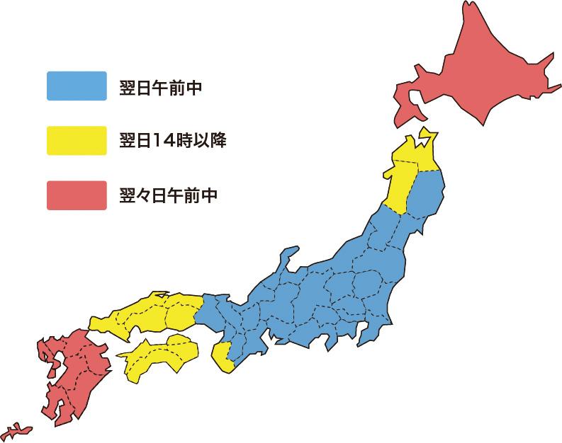 日本全国最短お届け日一覧
