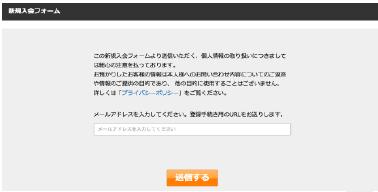 新規入会フォーム画面