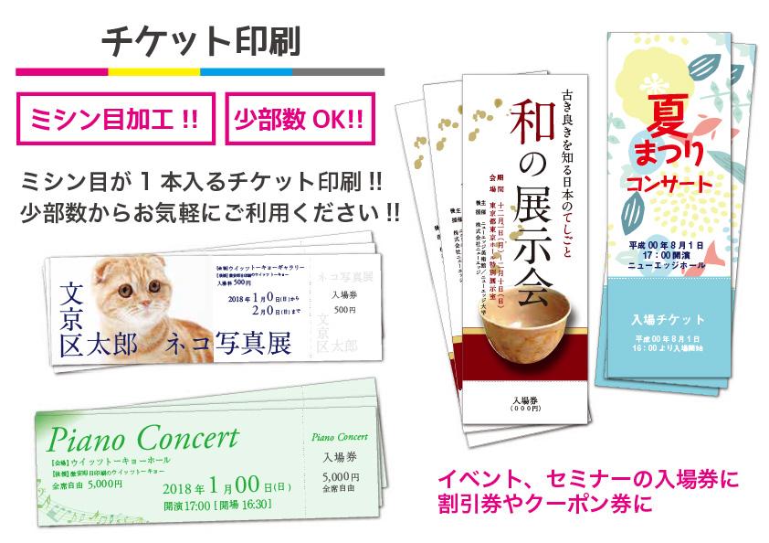 ミシン目が1本入るチケット印刷!!少部数からお気軽にご利用ください!!イベント、セミナーの入場券、割引券やクーポン券に
