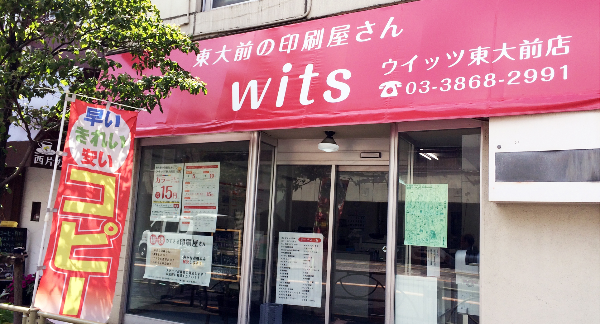 写真:ウイッツ本郷東大前店 店舗外観